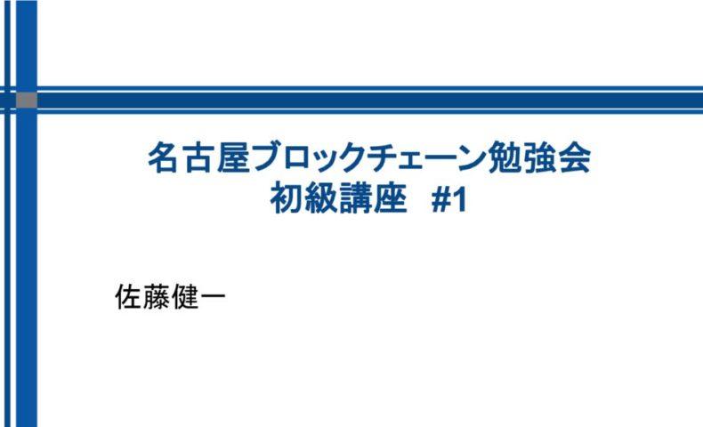 20200726_nagoya-study-groupのサムネイル