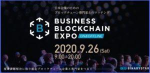 ビジネスブロックチェーンExpo